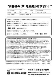 社会福祉法人 晴誉会